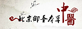 北京御圣本草中醫LOGO;