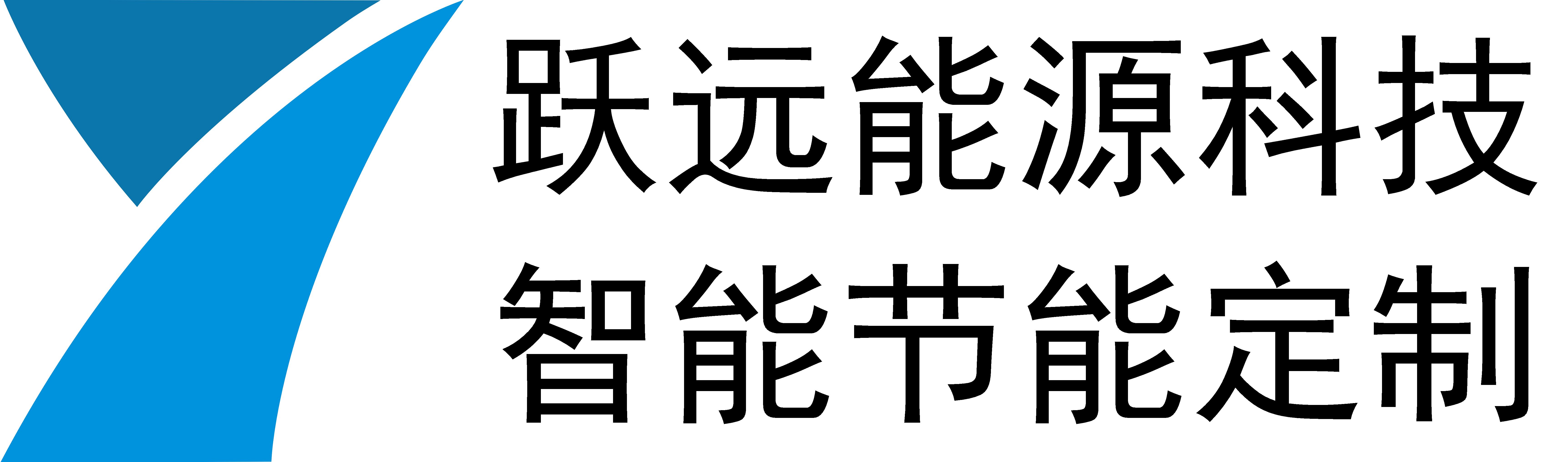 陝西躍遠能源科技玖玖資源站