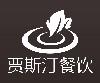 深圳市贾斯汀餐饮有限公司