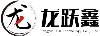 武漢龍躍鑫科技玖玖資源站LOGO