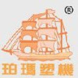 東莞市珀瑪塑料機械有限公司;