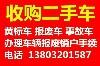 邯郸市报废汽车回收公司;