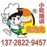 東莞市同源膳食管理有限公司;