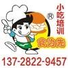 东莞市食尚部落饮食管理服务vwin德赢官方网站;