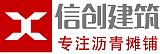 鄭州信創建筑工程有限公司;