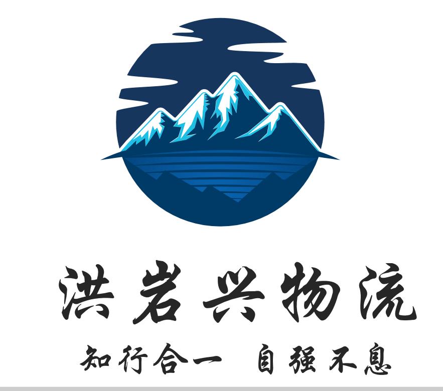 沈阳洪岩兴物流bwin手机版登入;
