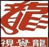 南宁视觉龙广告有限公司