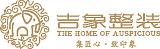 嘉兴吉象装饰建材有限公司;