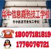 华中信息商务技工学校LOGO