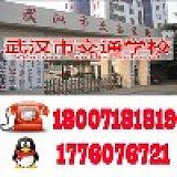 武漢市交通學校;