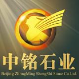 北京中銘盛世石業有限公司;