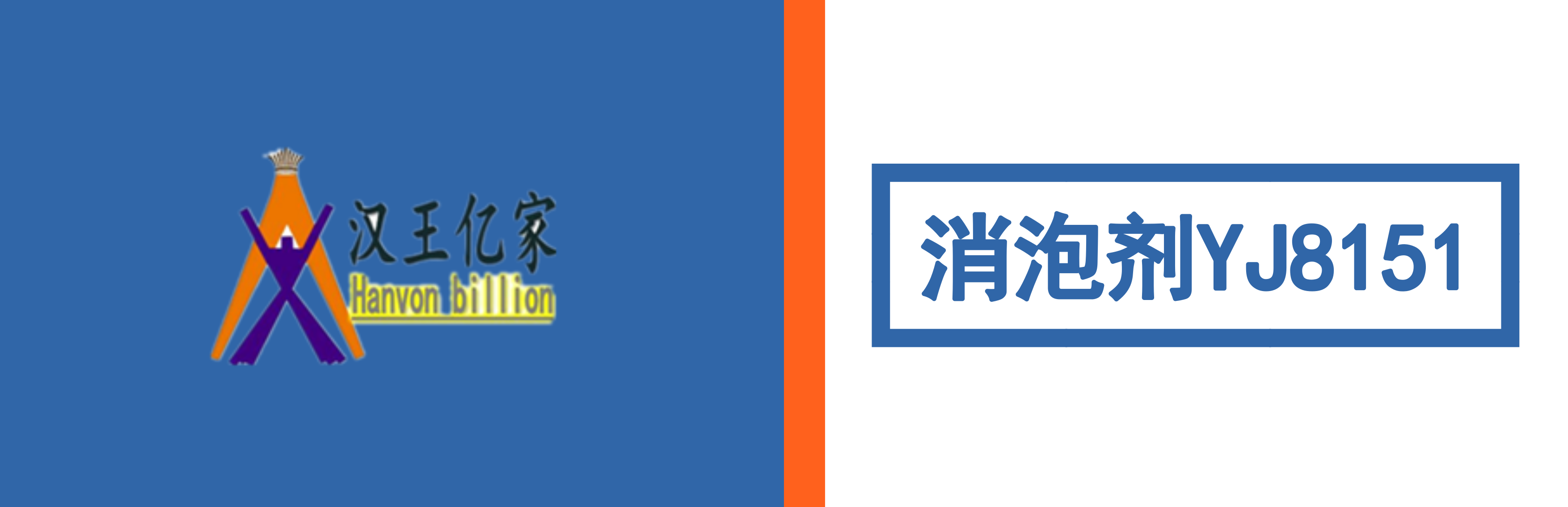 徐州汉王亿家新材料有限公司
