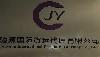 广州威宁货运代理和记电讯app;