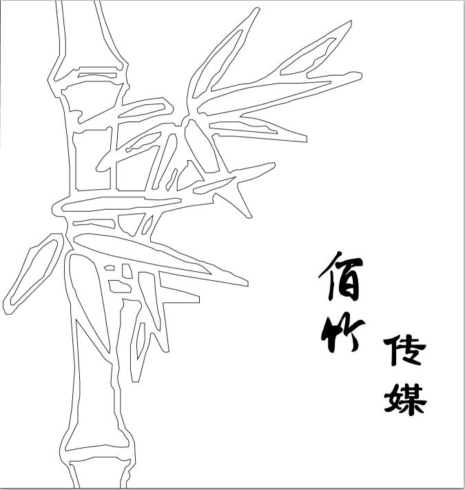 佰竹传媒(淮安)有限责任公司
