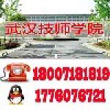 武漢技師學院;