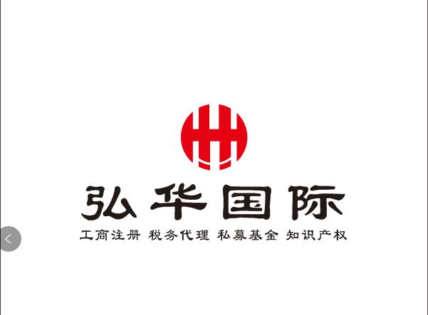 弘华(深圳)国际企业管理有限公司