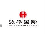 弘華(深圳)國際企業管理有限公司;
