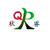 河北秋睿汽车零部件bwin手机版登入LOGO