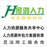 長沙景鴻人力資源服務有限公司;
