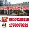 武汉科技职业教育学校