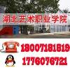 湖北省藝術學校