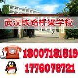 武漢鐵路橋梁學校;