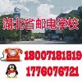 湖北省郵電學校;