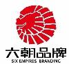 南京六朝品牌策划有限公司;