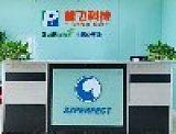 深圳市普飛科技發展有限公司;