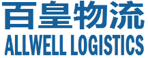 上海百皇国际物流有限公司