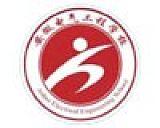 安徽電氣工程學校;