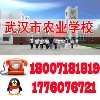 武汉市农业学校