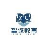 深圳市智诚教育信息咨询有限公司