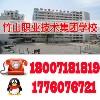 竹山县职业技术集团学校