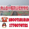 京山县职业技术教育中心