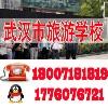 武汉市旅游学校