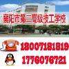 襄阳市第二高级技工学校