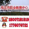 枝江市职业教育中心