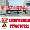 湖北省工业建筑学校