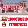 武汉市电子信息职业技术学校