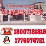 湖北省自動化工程學校;