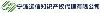 宁波远信知识产权代理有限公司