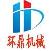 郑州环鼎机械设备有限公司