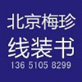 北京梅珍文化發展有限公司;