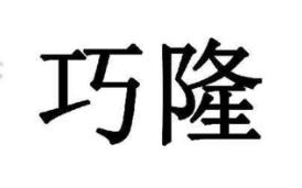 深圳市鼎盛永泰实业淘宝彩票走势图表大全;