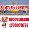 湖北省实验幼儿师范学校(湖北省幼儿教师培训中心)