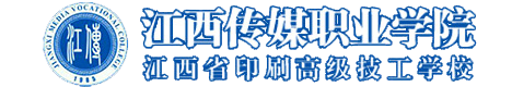 江西省印刷高级技工学校
