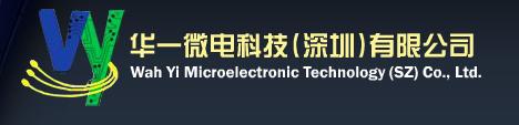 华一微电科技(深圳)bwin手机版登入LOGO
