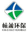 浙江杭萧环保工程有限公司