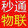 深圳市秒通科技有限公司